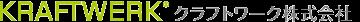 クラフトワーク株式会社